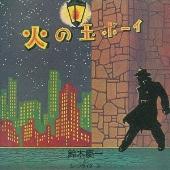 火の玉ボーイ 40周年記念デラックス・エディション [2CD+40周年メモリアル・ブックレット]<初回限定盤>