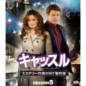 キャッスル/ミステリー作家のNY事件簿 シーズン5 コンパクト BOX