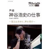 プロフェッショナル 仕事の流儀 声優 神谷浩史の仕事 ~答えを求めて、声を探す~