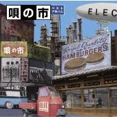 吉田拓郎/唄の市 ベストアルバム [GNCL-1282]