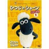 ひつじのショーン シリーズ2(1)[VWDZ-8752][DVD]