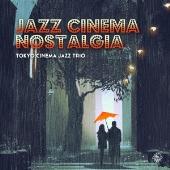 ジャズ・シネマ・ノスタルジア