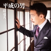 平成の男 [CD+DVD]<初回限定盤>