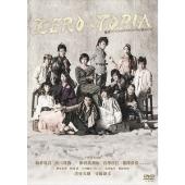 地球ゴージャス プロデュース公演 Vol.15 ZEROTOPIA
