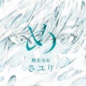 め [CD+DVD]<初回生産限定盤>