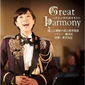 Great Harmony~いま大いなる和のもとに~
