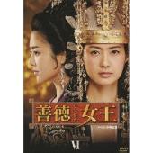 イ・ヨウォン/善徳女王 DVD-BOX VI  [PCBG-61466]