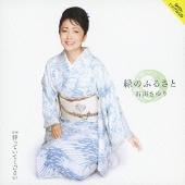 石川さゆり/緑のふるさと / 待っていてください [CD+DVD] [TECA-15303]