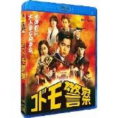 鈴木福/コドモ警察 Blu-ray BOX [PCXE-60036]