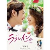 チャン・グンソク/ラブレイン 完全版 DVD BOX 3 [PCBG-61550]