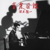 音楽図鑑 -2015 Edition-<初回完全限定生産盤>