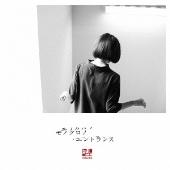 モノクロノ・エントランス [CD+DVD]<初回生産限定盤>