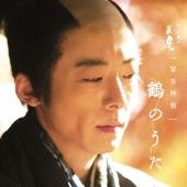 NHK大河ドラマ「おんな城主 直虎」 緊急特盤 鶴のうた [Blu-spec CD2+フォトブック]