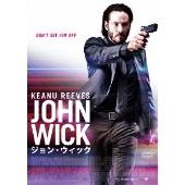 ジョン・ウィック[PCBP-53439][DVD]