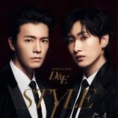 STYLE [CD+Blu-ray Disc+スマプラ付]<初回限定仕様>