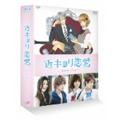 近キョリ恋愛 ~Season Zero~ Blu-ray BOX豪華版<初回限定生産版>