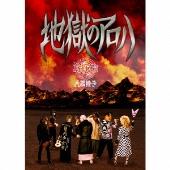 地獄のアロハ [CD+DVD+Tシャツ+HISTORY BOOK]<完全生産限定盤>