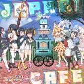 TVアニメ『けものフレンズ』ドラマ&キャラクターソングアルバム「Japari Cafe」