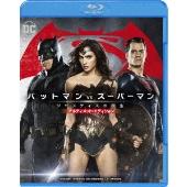 バットマン vs スーパーマン ジャスティスの誕生 アルティメット・エディション<期間限定版>