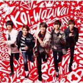 koi-wazurai [CD+DVD]<初回限定盤A>