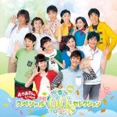 『NHK「おかあさんといっしょ」スペシャル60セレクション』ジャケット