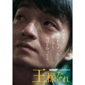 ザ・ピロウズ30周年記念映画 「王様になれ」<初回限定版>
