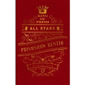 KING OF PRISM ALL STARS -プリズムショー☆ベストテン- プリズムの誓いBOX