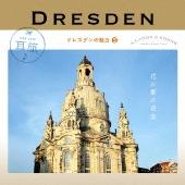 耳旅 ドイツ・ドレスデンの魅力5 花の都の音楽