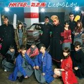 しぇからしか! (TYPE-A) [CD+DVD]<初回限定仕様>
