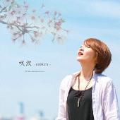 咲涙-sakura-/いつも傍に…