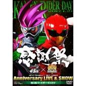 仮面ライダー生誕45周年×スーパー戦隊シリーズ40作品記念 45×40 感謝祭 Anniversary LIVE & SHOW 仮面ライダーDAY