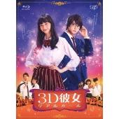 英勉/映画「3D彼女 リアルガール」 [VPXT-71683]