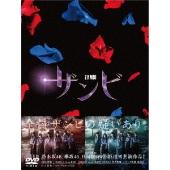 舞台「ザンビ」 DVD-BOX