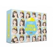 全力!日向坂46バラエティー HINABINGO! Blu-ray BOX
