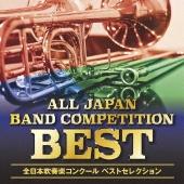 オザワ部長presents 全日本吹奏楽コンクール ベストセレクション