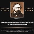 Glinka: Piano & Chamber Music