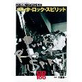 パンク・ロック・スピリット CD Best 100