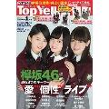 Top Yell 2017年1月号
