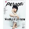 TVガイドPERSON Vol.55