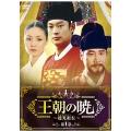 王朝の暁~趙光祖(チョ・グァンジョ)伝~ DVD-BOX I