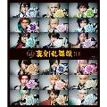 ミュージカル『刀剣乱舞』 〜真剣乱舞祭2018〜[EMPB-5003][Blu-ray/ブルーレイ]