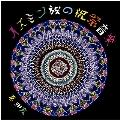 イズミン族の祝祭音楽