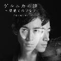ゲルニカの掟~最果てのソレア (リマスター盤)