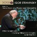 ストラヴィンスキー: ピアノ作品集/ピアノと管弦楽のための作品集