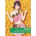 後藤彩 (SUPER☆GiRLS) 2013年カレンダー