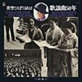 美空ひばり芸能生活三十周年記念 歌謡曲50年第4集