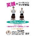 笑顔のパーキンソンラジオ体操[NESH-1][DVD]