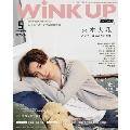 WiNK UP 2021年5月号