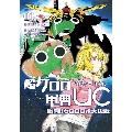 超ケロロ軍曹UC 激闘!! ケロロロボ大決戦 1