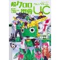 超ケロロ軍曹UC 激闘!! ケロロロボ大決戦 2